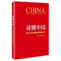 读懂中国:海外知名学者谈中国新时代