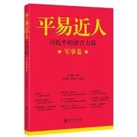 平易近人—习近平的语言力量(军事卷)