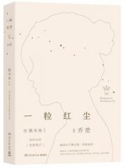 一粒红尘Ⅱ:乔楚(青春文学人气女王独木舟畅销代表作,一部后青春时代的独家记忆,被命运反复锤炼过后,炽