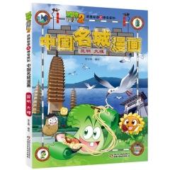 植物大战僵尸2武器秘密之神奇探知中国名城漫画·昆明 大理