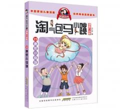 淘气包马小跳(漫画升级版)·唐家小仙妹