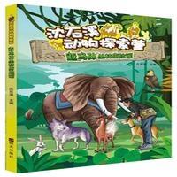 沈石溪动物探索营——亚马孙丛林历险记