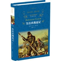 经典译林:鲁滨孙飘流记(第三版)