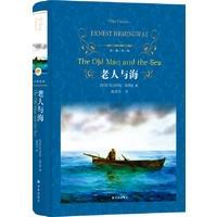 经典译林:老人与海(第三版 著名翻译家黄源深译本)
