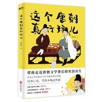 这个唐朝真好玩儿(横扫台湾各大图书类榜单的国学常识级读物,带你走近唐朝文学背后的笑泪众生。 诚品书店