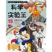 科学实验王升级版15  地震与火山