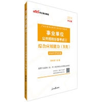 中公版2019事业单位公开招聘分类考试专用教材-综合应用能力(B类)