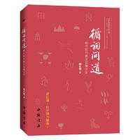 循词问道:教你如何真正读懂汉字
