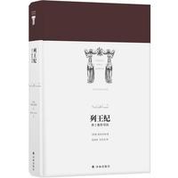 世界英雄史诗译丛:列王纪——勇士鲁斯塔姆