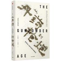 """从丹药到枪炮(用火药烧出来的一本奇书。打通中国枪炮进化史,颠覆""""鞭炮帝国""""刻板印象。从皇权到共和,"""""""