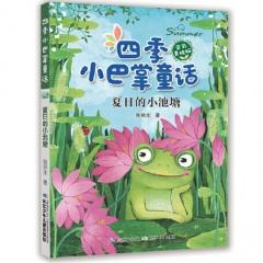 四季小巴掌童话(全彩美绘版)夏日的小池塘