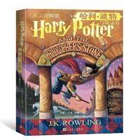 哈利?波特与魔法石(未删节的中英双语版本,外国儿童文学经典)