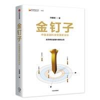 金钉子:中国金融科技变革新坐标