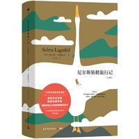 尼尔斯骑鹅旅行记:全两册