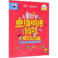 何秋光学前数学精品书系 儿童数学思维训练游戏 综合训练1(修订本)
