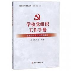 学校党组织工作手册(根据党的十九大精神修订)  组织工作基本丛书·工作手册系列
