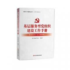 组织工作基本丛书:基层服务型党组织建设工作手册(根据党的十九大精神修订)