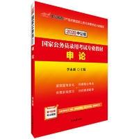 中公版2020国家公务员录用考试专业教材·申论