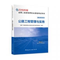 公路工程管理与实务19