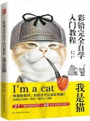 彩铅完全自学入门教程 我是猫