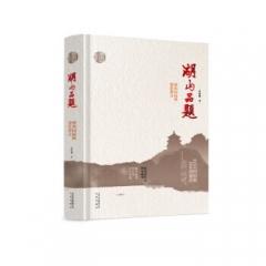 颐和园文化研究丛书  湖山品题:颐和园匾额楹联解读