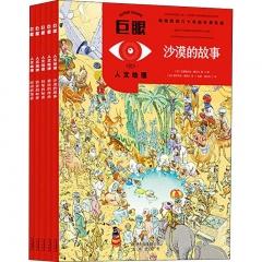 巨眼:人文地理