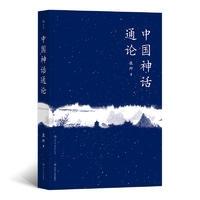 中国神话通论