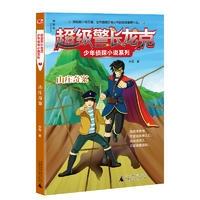 超级警长龙克少年侦探小说系列  山庄奇案
