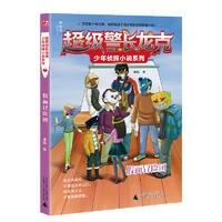 超级警长龙克少年侦探小说系列  假面冒险团