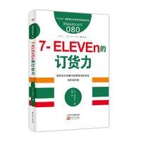 服务的细节080:7-ELEVEn的订货力