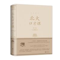 北大口才课(新版)-人生金书系列