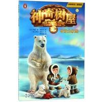 神奇树屋(12)-致敬北极熊