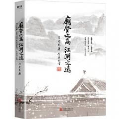 庙堂之高,江湖之远 : 透过金庸《鹿鼎记》看清初政治、生活与文化