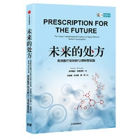 未来的处方:高效医疗组织的12项转型实践(《奥巴马医改法案》设计者把脉中美医疗改革)