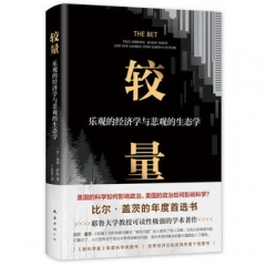 较量:乐观的经济学与悲观的生态学(比尔·盖茨年度选书,耶鲁教授可读性极强的社科著作,解读美国的科学如