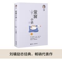 刘墉人生三书  萤窗小语(新版)