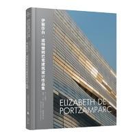伊丽莎白·波特赞姆巴克建筑设计作品集