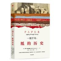 """一阅千年:纸的历史(美国畅销书作家、""""詹姆?比尔德食品写作奖""""获得者马克·科尔兰斯基,聚焦细小物品,"""