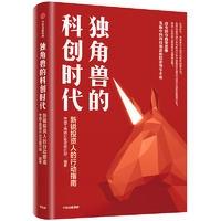 独角兽的科创时代:新锐投资人的行动指南