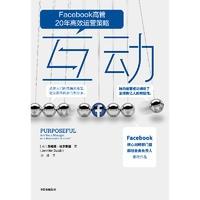 互动:Facebook群组负责人的运营策略