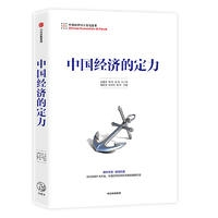 中国经济的定力(中国经济50人论坛推出力作,与清华大学经管学院学生同上一门经济学课。看中国经济如何稳