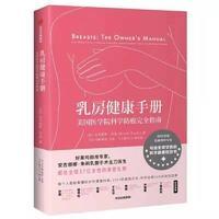 乳房健康手册:美国医学院科学防癌完全指南(安吉丽娜·朱莉乳腺切除术主刀医生力作,逾20年乳腺健康临床