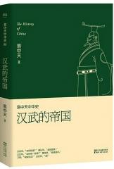 易中天中华史-汉武的帝国