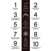十问:霍金沉思录(霍金遗作,霍金临别留给世人的礼物,著作中包含他对黑洞,时间旅行,人工智能,太空移民
