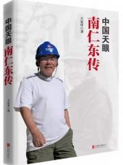 中国天眼:南仁东传