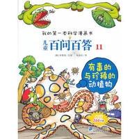 儿童百问百答 11 有毒的与珍稀的动植物 我的第一本科学漫画书