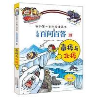 儿童百问百答 13 南极与北极 我的第一本科学漫画书