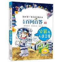 儿童百问百答 15 火箭与人造卫星 我的第一本科学漫画书