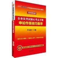 中公版2020公务员考试核心考点手册-申论作答技巧集萃
