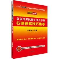 中公版2020公务员考试核心考点手册-行测速解技巧集萃